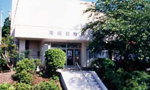旭市国民健康保険直営滝郷診療所